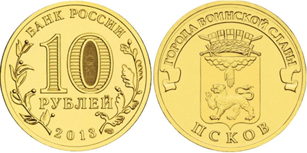 10 рублей 2013 Россия — Города воинской славы — Псков