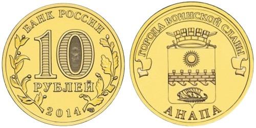 10 рублей 2014 Россия — Города воинской славы — Анапа