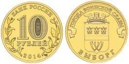 10 рублей 2014 Россия — Города воинской славы — Выборг