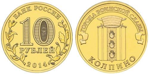 10 рублей 2014 Россия — Города воинской славы — Колпино — СПМД