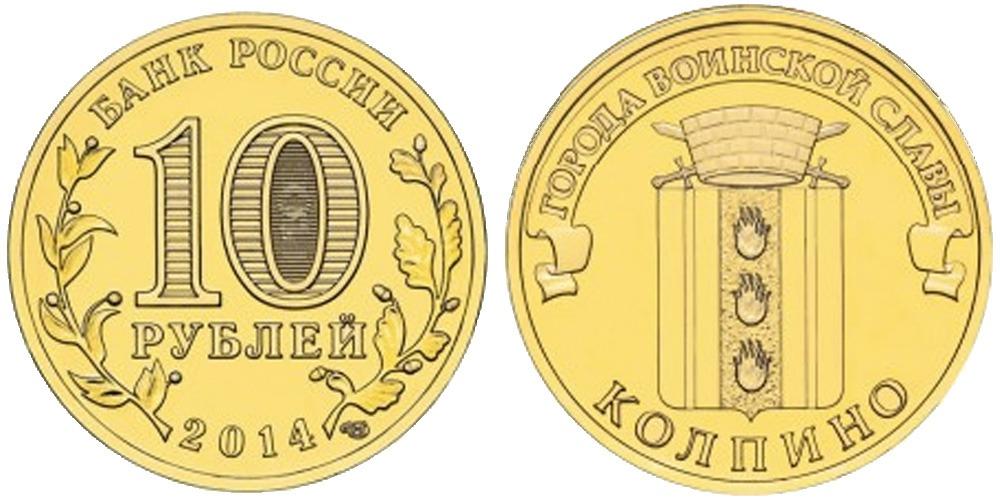 10 рублей 2014 Россия — Города воинской славы — Колпино