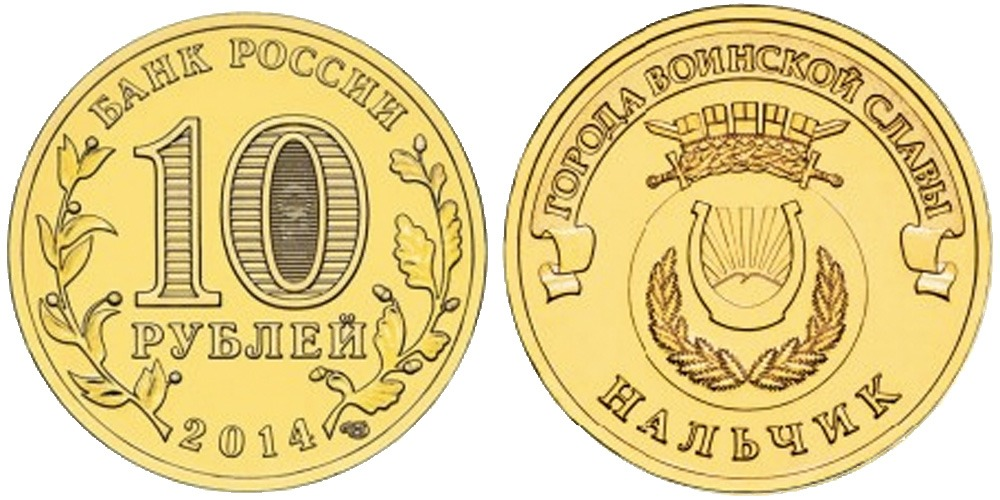 10 рублей 2014 Россия — Города воинской славы — Нальчик