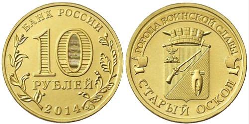 10 рублей 2014 Россия — Города воинской славы — Старый Оскол — ММД