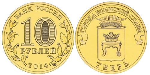 10 рублей 2014 Россия — Города воинской славы — Тверь — СПМД