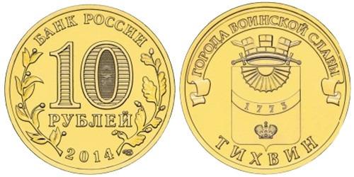 10 рублей 2014 Россия — Города воинской славы — Тихвин — СПМД