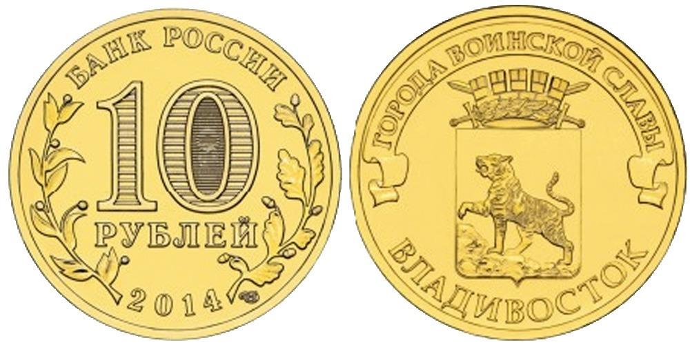 10 рублей 2014 Россия — Города воинской славы — Владивосток