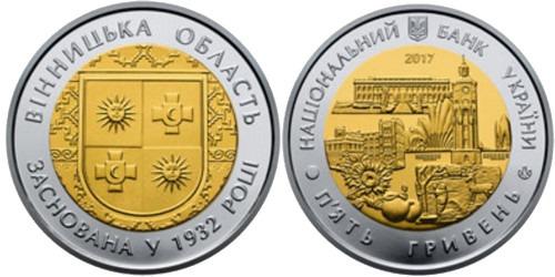5 гривен 2017 Украина — 85 лет Винницкой области
