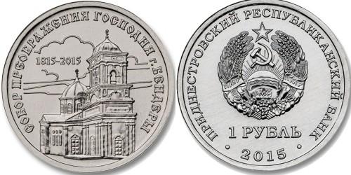 1 рубль 2015 Приднестровская Молдавская Республика — Собор Преображения Господня, Бендеры
