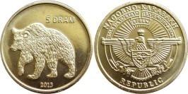 5 драм 2013 Нагорный Карабах — Медведь UNC