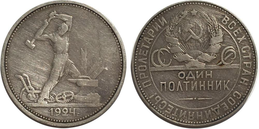 Один полтинник (50 копеек) 1924 СССР — серебро — Т. Р.