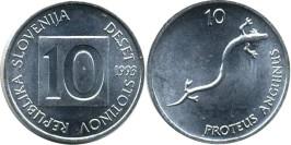 10 стотинов 1993 Словения