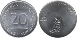 20 стотинов 1992 Словения