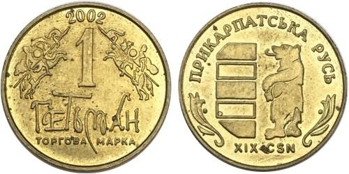 1 Гетьман 2002 — Прикарпатська Русь №1