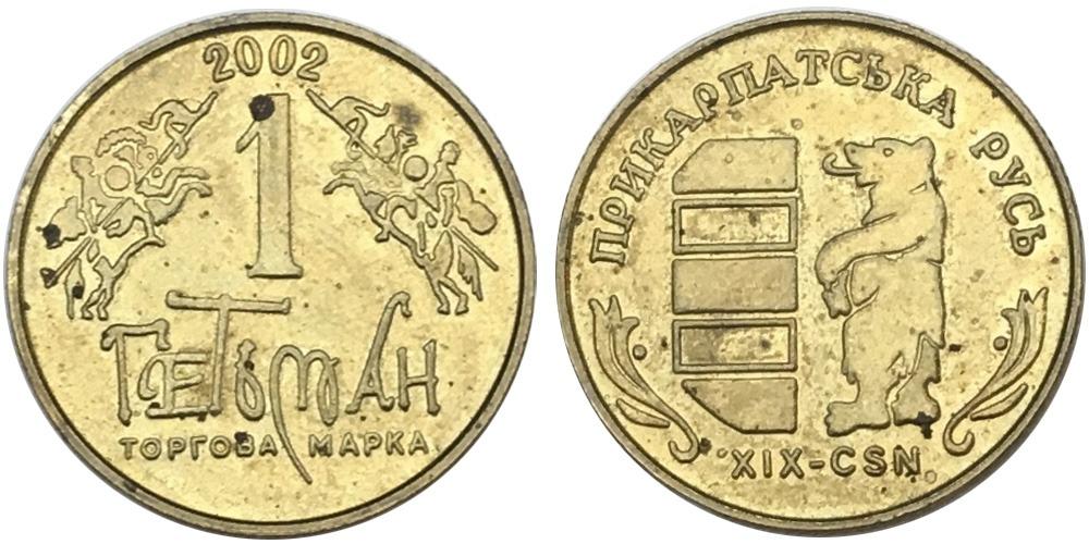 1 Гетьман 2002 — Прикарпатська Русь №2