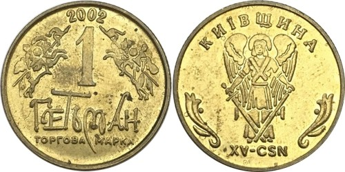 1 Гетьман 2002 — Київщина