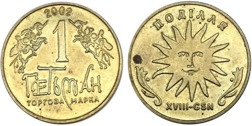 1 Гетьман 2002 — Поділля
