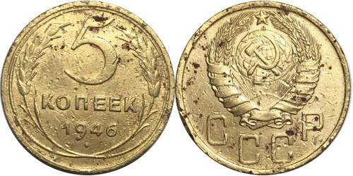 5 копеек 1946 СССР №2