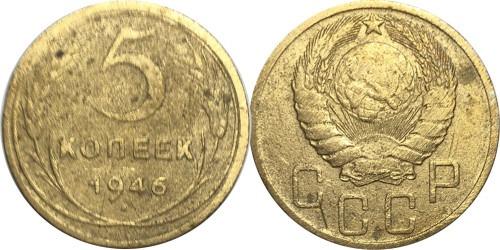 5 копеек 1946 СССР №3