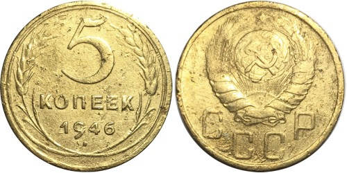 5 копеек 1946 СССР №4