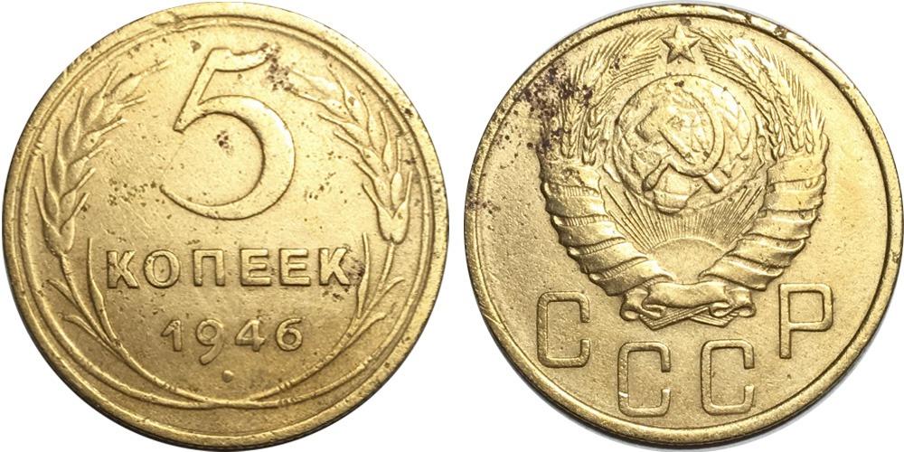5 копеек 1946 СССР №6