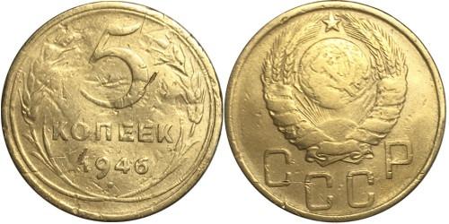 5 копеек 1946 СССР №7