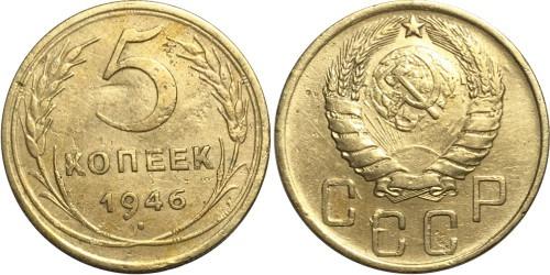 5 копеек 1946 СССР №8
