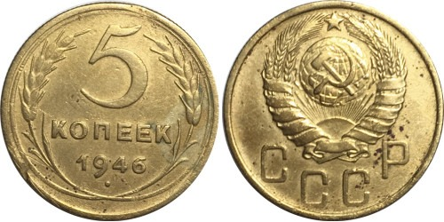 5 копеек 1946 СССР №9