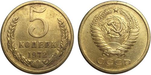 5 копеек 1972 СССР