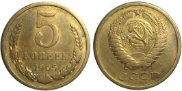 5 копеек 1965 СССР