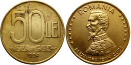 50 лей 1994 Румыния