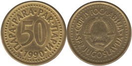 50 пара 1990 Югославия