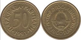 50 пара 1991 Югославия