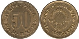 50 пара 1973 Югославия
