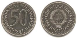50 динар 1987 Югославия