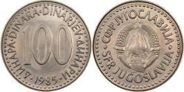 100 динар 1985 Югославия