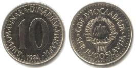 10 динар 1984 Югославия