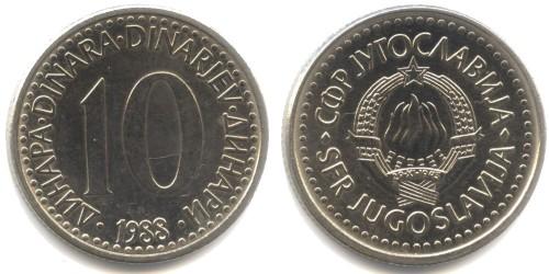 10 динар 1988 Югославия
