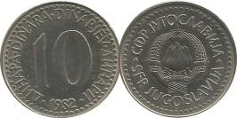 10 динар 1982 Югославия