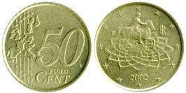 50 евроцентов 2002 Италии