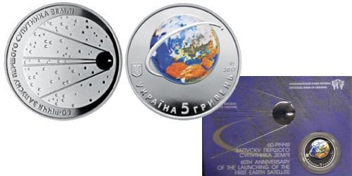 5 гривен 2017 Украина — 60-летия запуска первого спутника Земли в буклете