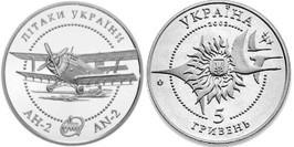 5 гривен 2003 Украина — Самолет АН-2