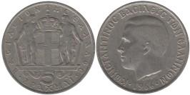 5 драхм 1966 Греция