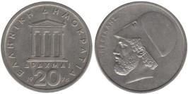 20 драхм 1978 Греция