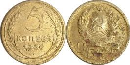 5 копеек 1936 СССР