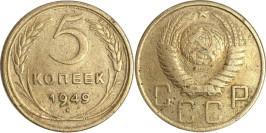 5 копеек 1949 СССР №2