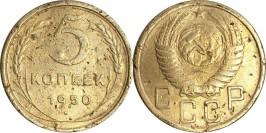 5 копеек 1950 СССР