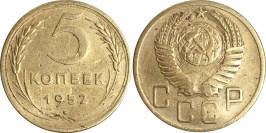 5 копеек 1952 СССР №4