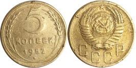5 копеек 1952 СССР №5