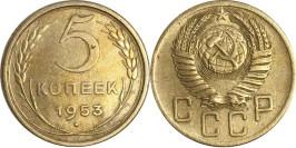 5 копеек 1953 СССР №1