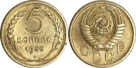 5 копеек 1955 СССР